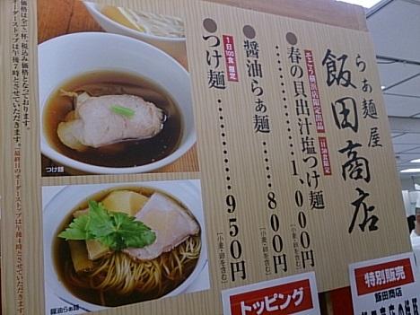 iida-saiji2.jpg