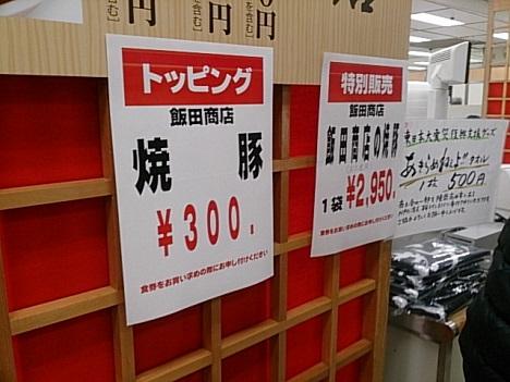 iida-saiji3.jpg