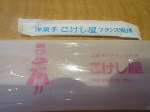 kokeshiya13.jpg
