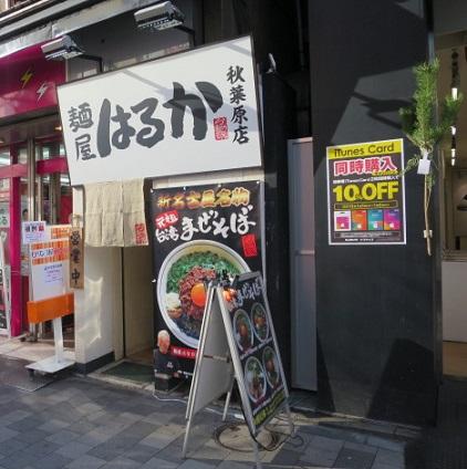 m-haruka1.jpg