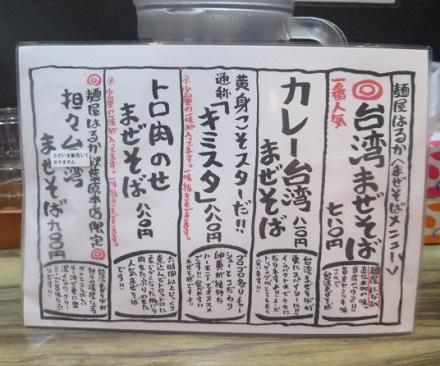m-haruka25.jpg
