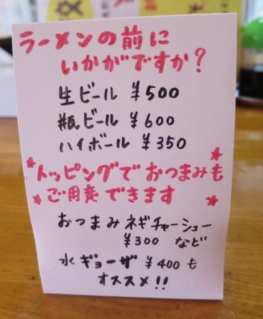 oki-maze8.jpg