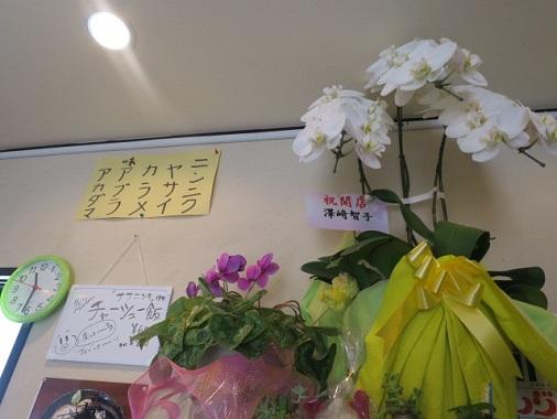pws-atsugi11.jpg