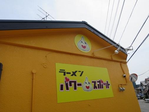 pws-atsugi2.jpg