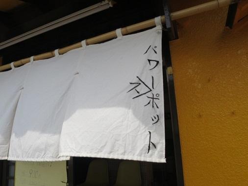pws-atsugi39.jpg