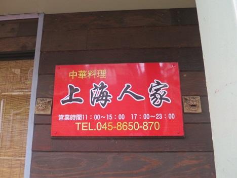 shanhai-j2.jpg