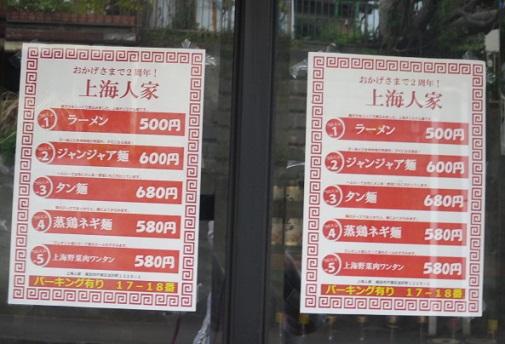 shanhai-j3.jpg