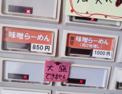 shin-miso2.jpg