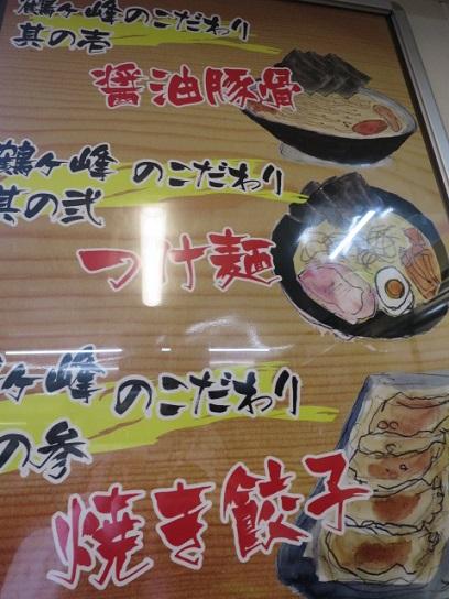 tsurugamineya11.jpg