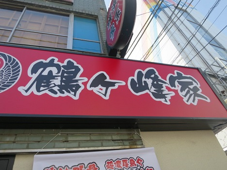 tsurugamineya7.jpg