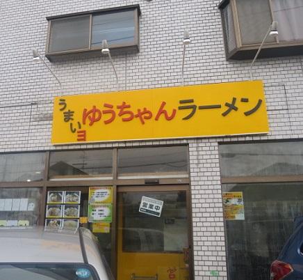 youchan5.jpg