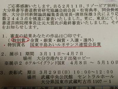 第7回全国夢一文字コンテスト(大分)
