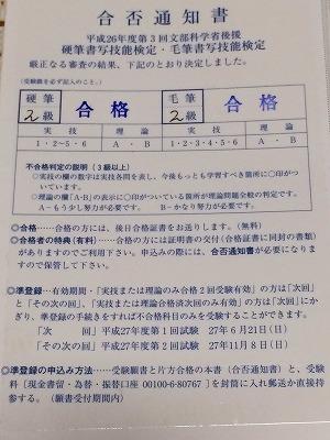 日本書写技能検定協会主催文部科学省後援硬筆書写技能検定2級合格_毛筆書写技能検定2級合格