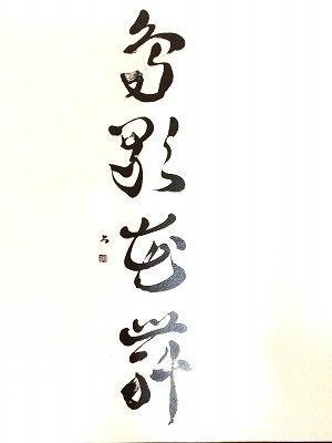 第30回ふれあい書道展_04