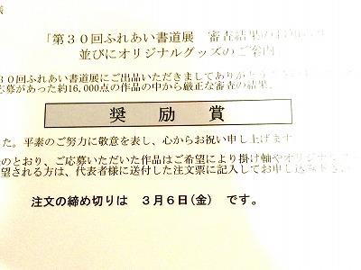 第30回ふれあい書道展_07