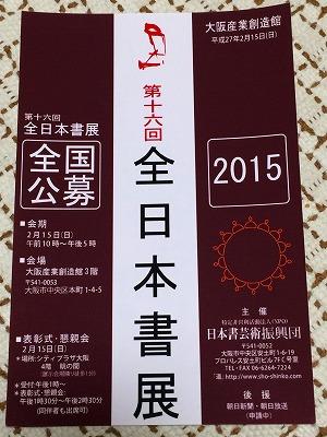 日本書芸術振興団(大阪) 第16回全日本書展01