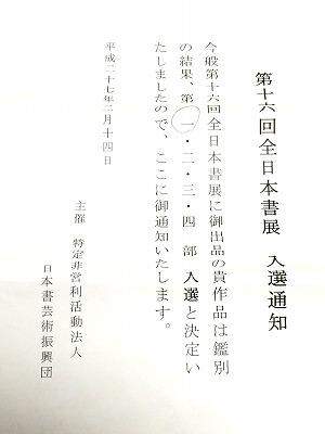 日本書芸術振興団(大阪) 第16回全日本書展02