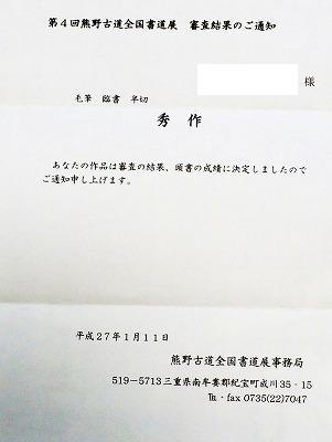 熊野古道全国書道展