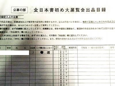 第51回全日本書き初め大展覧会01