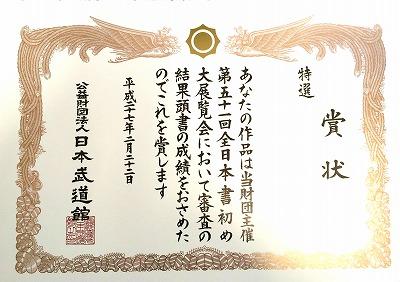 第51回全日本書き初め大展覧会02