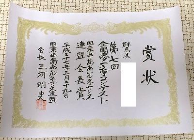 第7回全国夢一文字コンテスト02