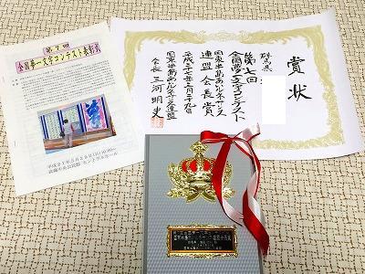第7回全国夢一文字コンテスト03