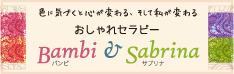バンビ&サブリナのホームページ