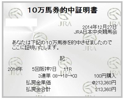 【万馬券獲得記録】1227阪神11