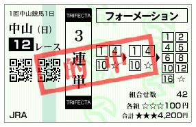 【的中馬券】0104中山12(日刊コンピ 馬券生活 的中 万馬券 三連単 札幌競馬)
