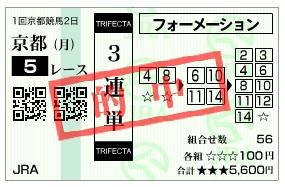 【的中馬券】0105京都5(日刊コンピ 馬券生活 的中 万馬券 三連単 札幌競馬)