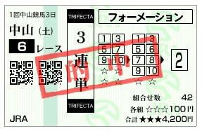 【的中馬券】0110中山6(日刊コンピ 馬券生活 的中 万馬券 三連単 札幌競馬)