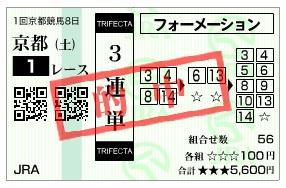 【的中馬券】0124京都1(日刊コンピ 馬券生活 的中 万馬券 三連単 札幌競馬)