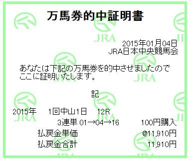 【万馬券獲得記録】0104中山12