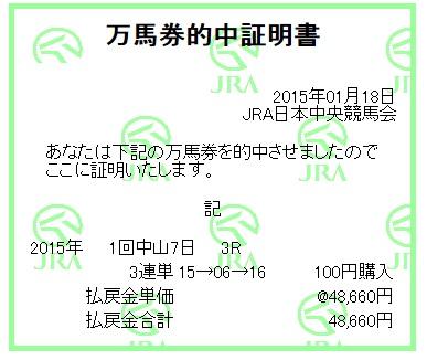 【万馬券獲得記録】0118中山3