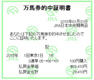 【万馬券獲得記録】0131東京1
