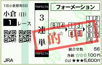 【的中馬券】0222小倉1(日刊コンピ 馬券生活 的中 万馬券 三連単 札幌競馬)