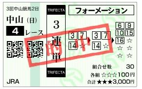 【的中馬券】0329中山4(日刊コンピ 馬券生活 的中 万馬券 三連単 札幌競馬)