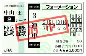 【的中馬券】0404中山2(日刊コンピ 馬券生活 的中 万馬券 三連単 札幌競馬)
