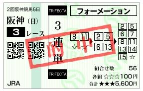 【的中馬券】0412阪神3(日刊コンピ 馬券生活 的中 万馬券 三連単 札幌競馬)