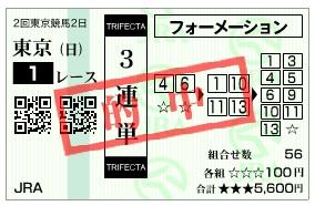 【的中馬券】0426東京1(日刊コンピ 馬券生活 的中 万馬券 三連単 札幌競馬)
