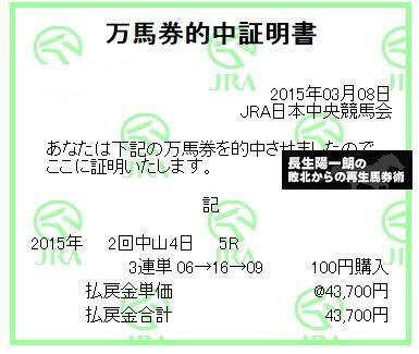 【万馬券獲得記録】0308中山5R