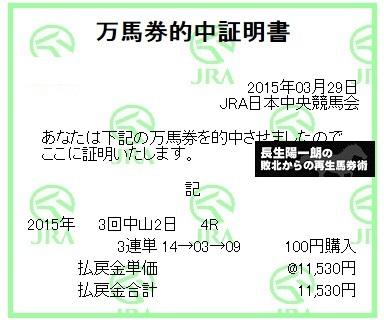【万馬券獲得記録】0329中山4R