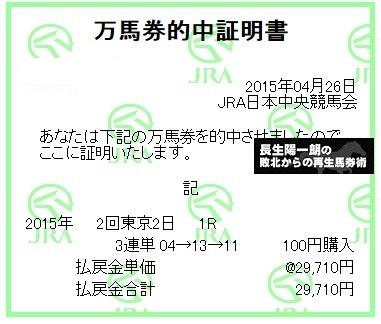 【万馬券獲得記録】0426東京1R