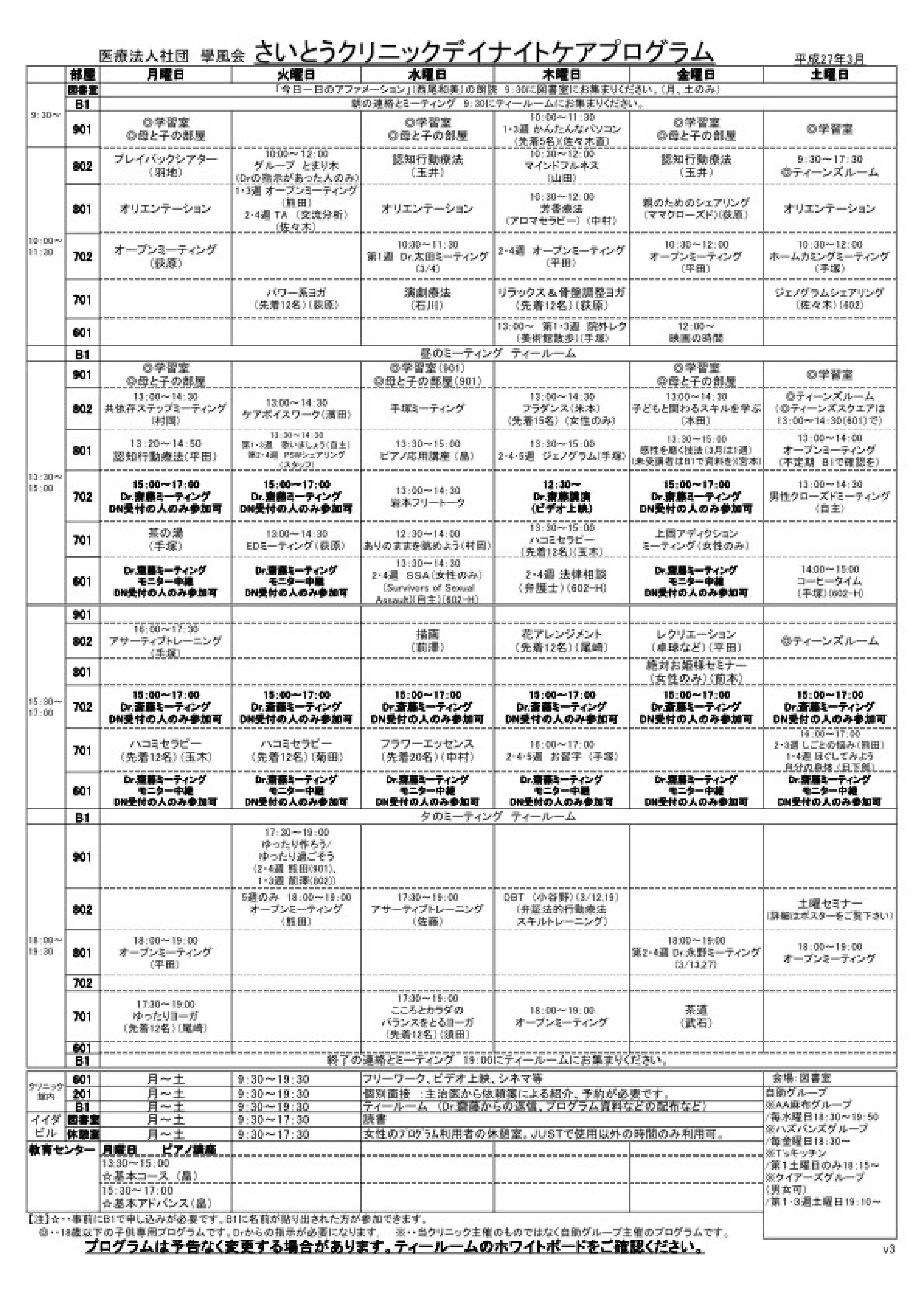 3月プログラム