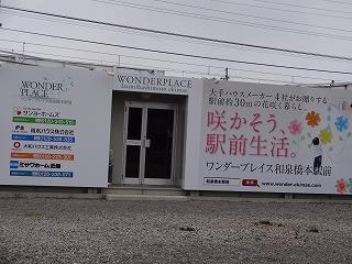 ワンダ-プレイス和泉橋本駅前02
