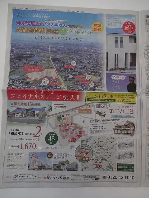 ワンダ-プレイス新聞01