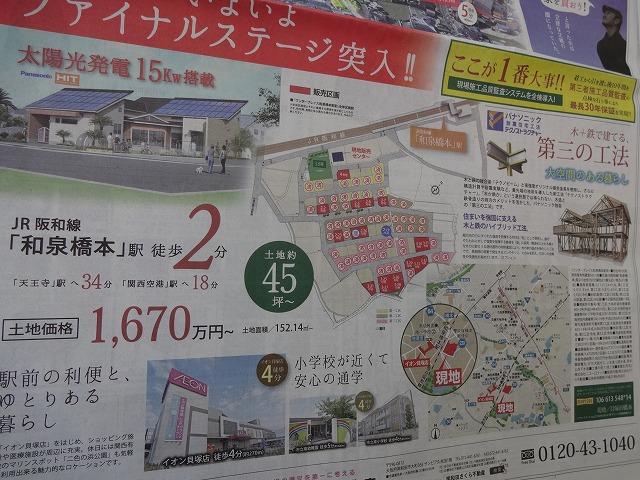 ワンダ-プレイス新聞02