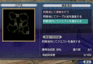 QuestSucces1.jpg