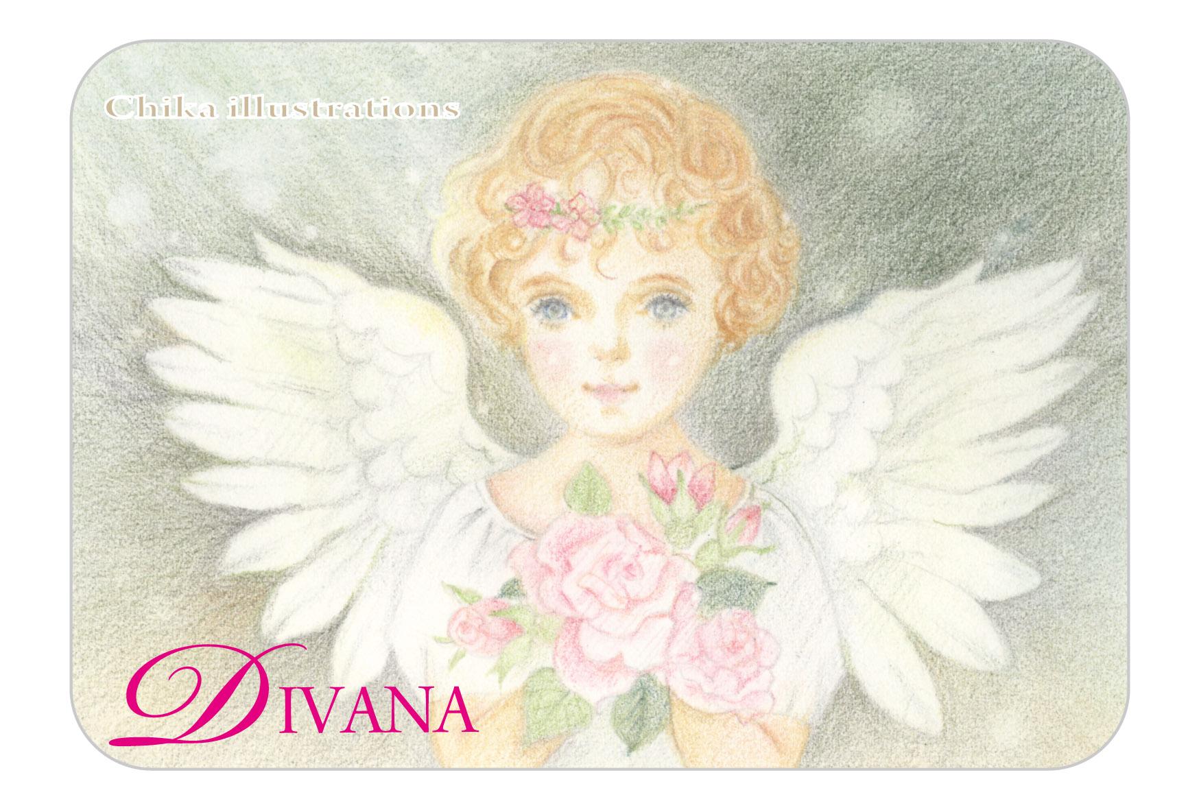 DIVANA ブログ2用