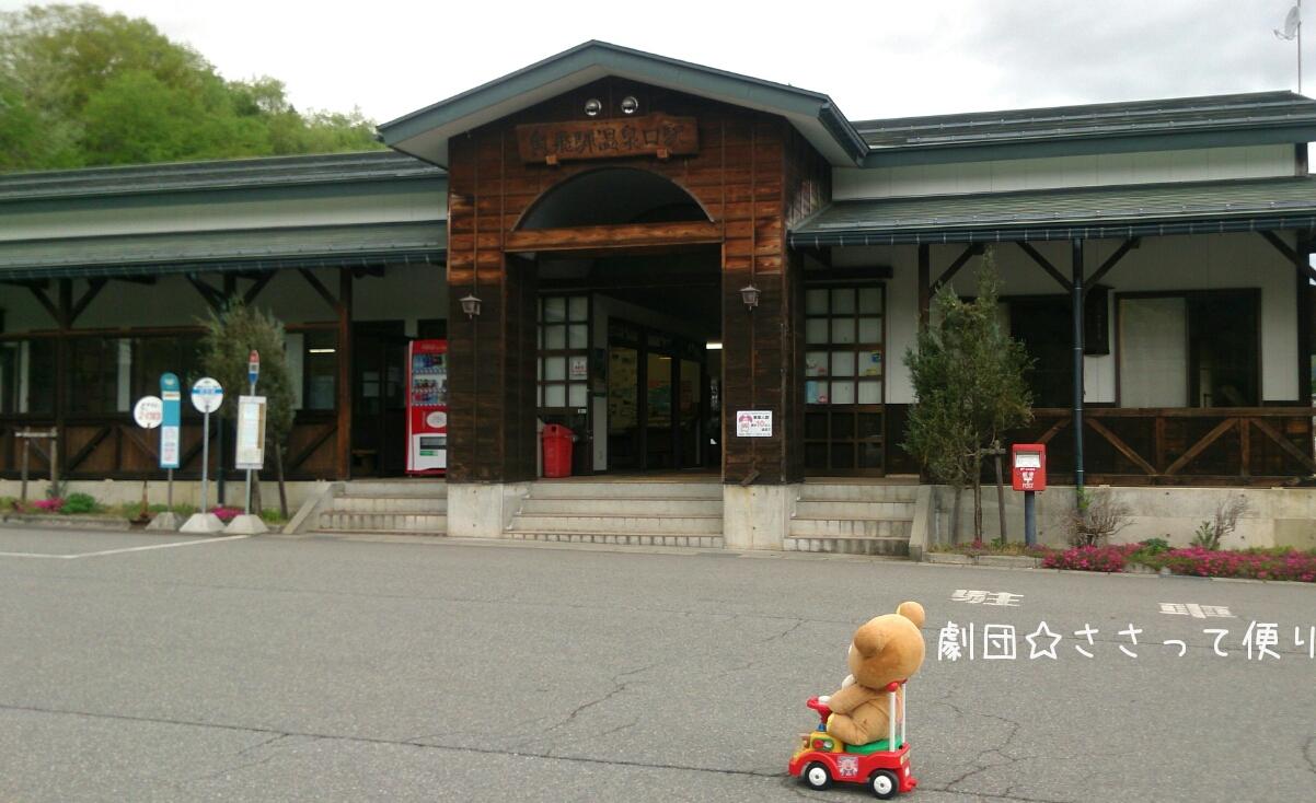 自転車の 神岡 自転車 線路 : 2015年05月10日 | 劇団☆ささって ...